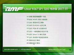 雨林木风GHOST WIN7 (32位) 稳定纯净版2017.07(免激活)