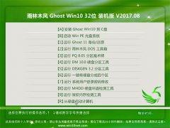 雨林木风Ghost Win10 X32位 修正装机版V201708(免激活)