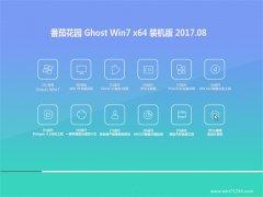 番茄花园GHOST WIN7 x64位 典藏装机版v2017.08(激活版)