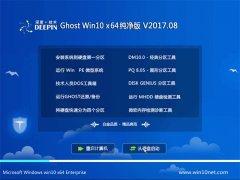 深度技术Ghost Win10 (64位) 电脑城纯净版2017年08月(激活版)