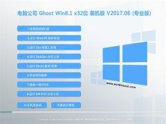 电脑公司Ghost Win8.1 X32 青年装机版V2017.08月(无需激活)