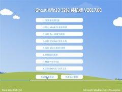 大地系统Ghost Win10 X32 修正装机版2017年08月(无需激活)