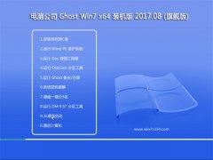 电脑公司GHOST WIN7 64位 收藏装机版v2017年08月(自动激活)