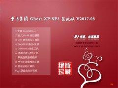 新萝卜家园GHOST XP SP3 企业装机版【v2017.08】
