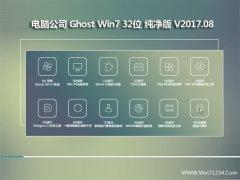 电脑公司GHOST WIN7 32位 最新纯净版2017.08月(完美激活)