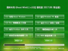 雨林木风Ghost Win8.1 (32位) 增强装机版v2017.08(免激活)