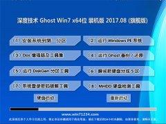 深度技术GHOST WIN7 x64 珍藏装机版2017V08(免激活)