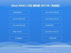 大地系统Ghost Win8.1 (32位) 专业装机版2017年08月(免激活)