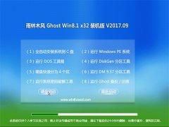 雨林木风Ghost Win8.1 (X32) 精选装机版v201709(无需激活)