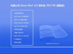 电脑公司GHOST WIN7 (X32) 标准装机版2017V09(免激活)