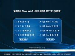 深度技术GHOST WIN7 X64 超纯装机版2017V09(自动激活)