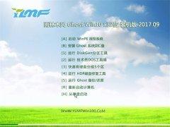 雨林木风Ghost Win10 (32位) 稳定装机版2017.09月(无需激活)