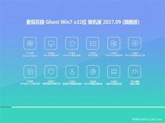番茄花园GHOST WIN7 X32 官方装机版v2017.09(激活版)