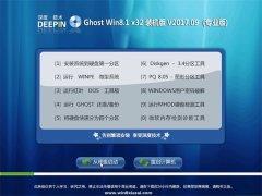 深度技术Ghost Win8.1 32位 完美装机版V2017.09月(激活版)