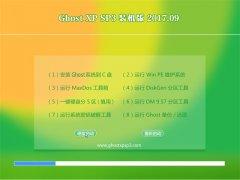 大地系统GHOST XP SP3 纯净装机版【v2017.09】