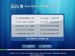 深度技术Ghost Win8.1 X32 青年纯净版v2017.09(激活版)