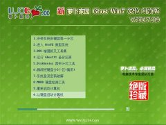 新萝卜家园GHOST WIN7 (32位) 精心纯净版v2017.09月(永久激活)