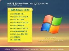 新萝卜家园Ghost Win8.1 (32位) 王牌纯净版2017v09(自动激活)