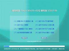 番茄花园Ghost Win10 x32位 优化装机版2017.09(免激活)