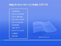 电脑公司GHOST WIN7 32位 优化纯净版v2017.09月(完美激活)