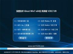 深度技术GHOST WIN7 (X64) 快速纯净版2017V09(无需激活)