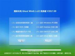 雨林木风Ghost Win8.1 32位 内部纯净版2017.09月(无需激活)