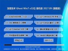 深度技术GHOST WIN7 X32位 安全体验版V2017.09月(无需激活)