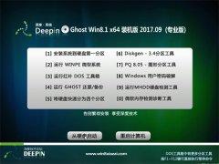 深度技术Ghost Win8.1 X64 官方稳定版V201709(免激活)