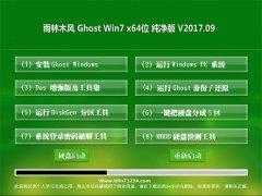雨林木风GHOST WIN7 64位 超纯纯净版V2017年09月(激活版)