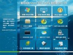 番茄花园GHOST WIN7 x64 官方原版2017v09(永久激活)