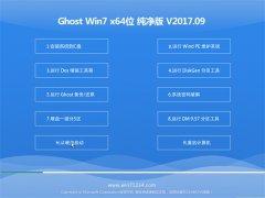 大地系统GHOST WIN7 64位 多驱动纯净版2017.09(免激活)