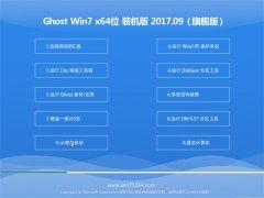大地系统GHOST WIN7 (64位) 快速优化版V201709(自动激活)