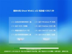 雨林木风Ghost Win8.1 X32 纯净版v2017.09(无需激活)