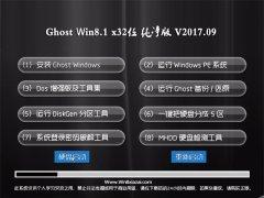 大地系统Ghost Win8.1 X32位 纯净版2017V09(无需激活)