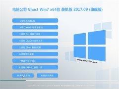 电脑公司GHOST WIN7 X64位 稳定精简版2017v09(绝对激活)