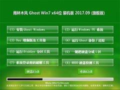 雨林木风GHOST WIN7 x64 官方通用版2017V09(自动激活)
