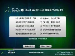 深度技术Ghost Win8.1 x64 纯净版v201709(免激活)