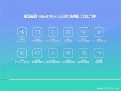 番茄花园GHOST WIN7 X32位 纯净版2017.09(完美激活)