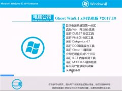电脑公司Ghost Win8.1 x64位 安全装机版2017v10(无需激活)