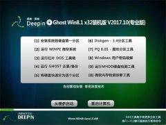 深度技术Ghost Win8.1 32位 最新装机版v201710(免激活)
