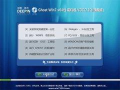 深度技术GHOST WIN7 (X64) 绿色装机版V2017.10月(永久激活)