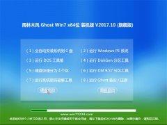 雨林木风GHOST WIN7 X64位 完整装机版v2017年10月(无需激活)