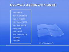 技术员联盟Ghost Win8.1 (64位) 精英装机版v2017.10(永久激活)