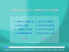 番茄花园Ghost Win8.1 X64位 安全装机版v2017.10月(免激活)