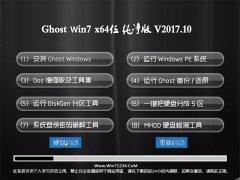 技术员联盟GHOST WIN7 X64 青年纯净版v2017.10月(无需激活)