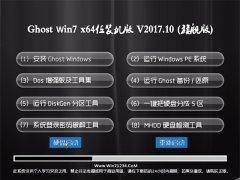 技术员联盟GHOST WIN7 X64 热门装机版V2017.10月(无需激活)