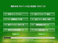 雨林木风GHOST WIN7 (32位) 快速纯净版2017.10月(无需激活)