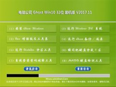 电脑公司Ghost Win10 32位 特别装机版2017V11(绝对激活)