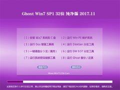 大番茄GHOST WIN7 x32位 标准纯净版2017年11月(激活版)