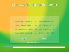 大番茄GHOST WIN7 x64 安全装机版2017年11月(无需激活)